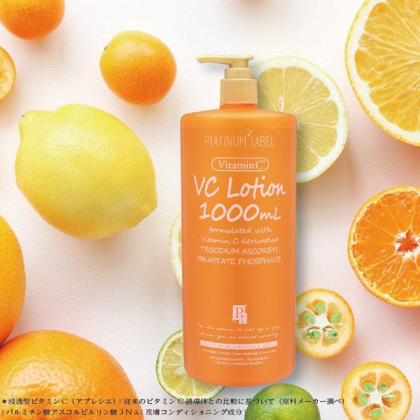 VC1000化粧水