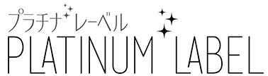Platinum Label プラチナレーベル